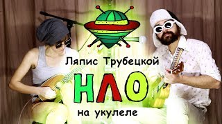 Ляпис Трубецкой - НЛО на укулеле Кавер Видеоурок Песни белорусских исполнителей 2