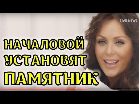 Началовой установят памятник - активисты проведут референдум по памятнику Началовой