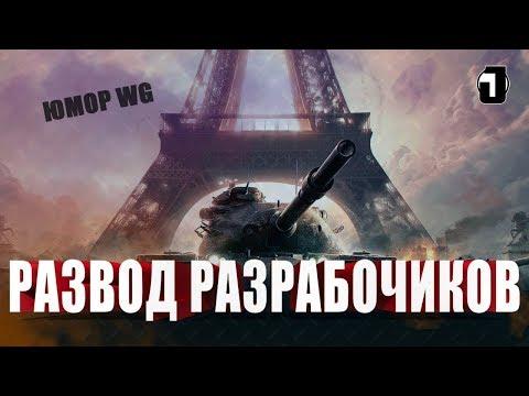 Опять Игроков В World of Tanks Обделили От Халявы! Просто Картошки Игра! thumbnail