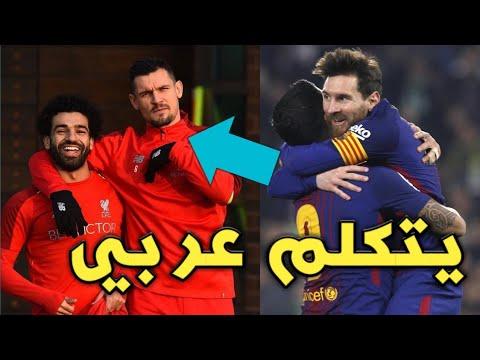 أشهر 10 صداقات بين اللاعبين في كرة القدم | لن تصدق قصة صلاح ولوفرين