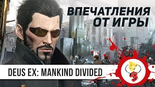 Рассказ о Deus Ex: Mankind Divided: вы ТОЧНО просили об этом