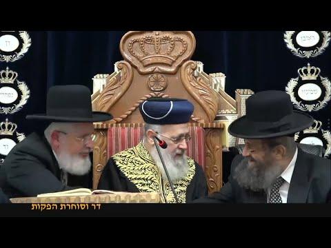 """פרשת מסעי תשע""""ט • מרן הראש""""ל הרב יצחק יוסף שליט""""א • Rav Yitzchak Yosef"""