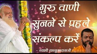 Guru Vani sunne se pahle sankalp karen - Shri Ramsukh Dasji Maharaj | Shri Sureshanandji Satsang