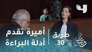 مسلسل طريق - حلقة 30 - أميرة تقدم أدلة البراءة