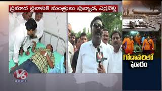 Face To Face With Minister Puvvada Ajay Kumar Over Godavari Boat Accident  Telugu News