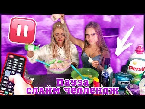 ПАУЗА СЛАЙМ челлендж/Битва СЛАЙМОВ с Алиса Лисова