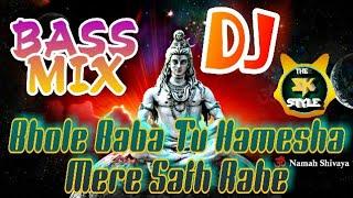Bhole Baba Tu Hamesha Mere Sath Rahe || DJ Hard Bass Mix || # The SK Style