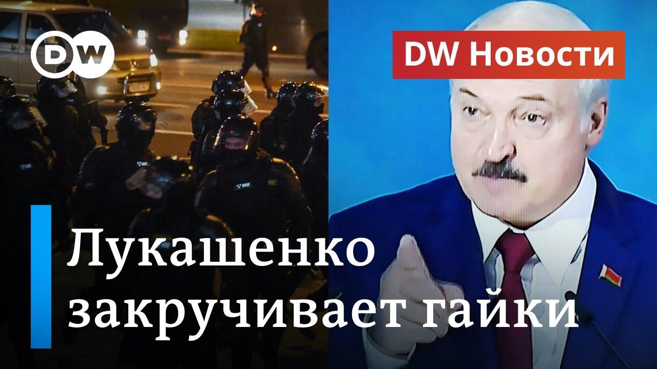 Ответ Лукашенко на протесты: тысячи задержанных, стрельба и зверские избиения. DW Новости (12.08.20)