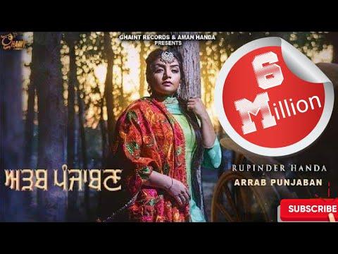 Arrab Punjaban | Rupinder Handa | Addab Punjaban | Ghaint Records | NEW Punjabi Songs 2017 |