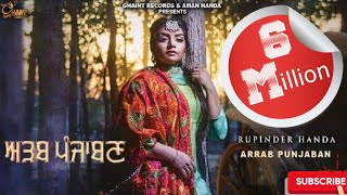 Arrab punjaban | rupinder handa | addab punjaban | ghaint records | new punjabi songs 2017 |