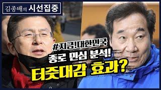 [김종배의 시선집중][지금! 대한민국]