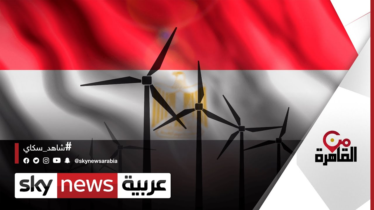 مصر تتطلع لاستضافة الدورة الـ27 لقمة تغير المناخ في 2022 | #من_القاهرة