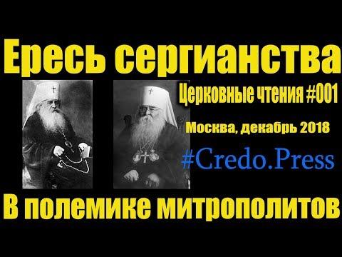 Ересь сергианства - путь на дно адово. Церковные чтения ИПЦ #001
