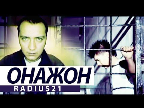 Radius 21 - Ona (feat J Sulton)