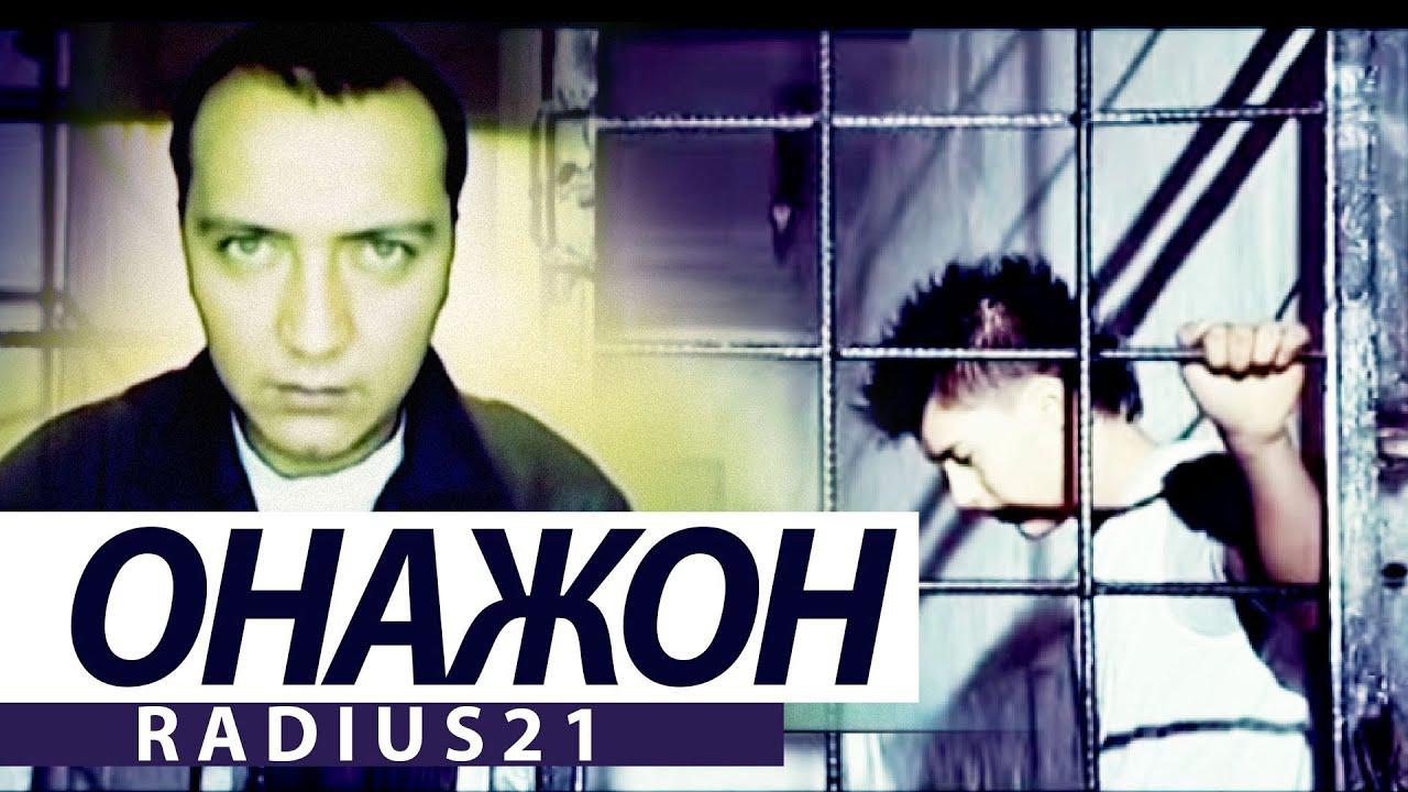 Radius 21 - Ona (feat. J Sulton)