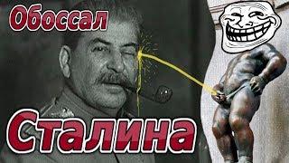 Обоссал Сталина! (Почему Сталин МУДАК?)