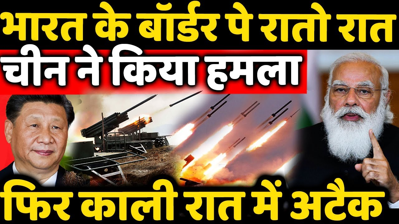 China Big Operation In Night Near Indian Border Message For Indian Army ?