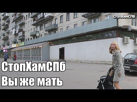 СтопХамСПб - Вы же мать
