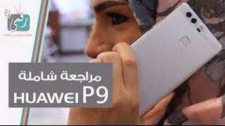 هواوي بي 9   Huawei P9   مراجعة شاملة