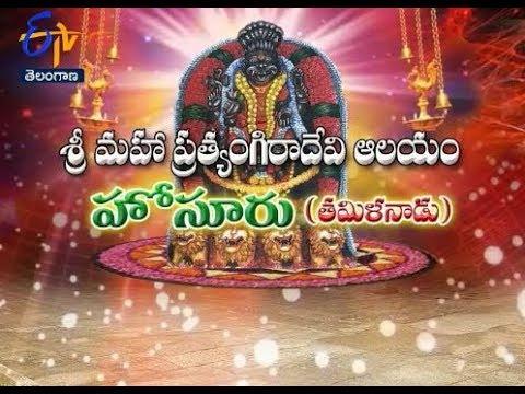 Sri Maha Pratyangira Devi Temple   Hosur   Teerthayatra   8th December 2017   Full Episode   ETV
