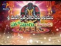 Sri Maha Pratyangira Devi Temple | Hosur | Teerthayatra | 8th December 2017 | Full Episode | ETV