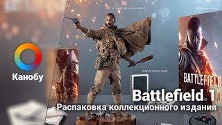 Розпакування колекційного видання Battlefield 1