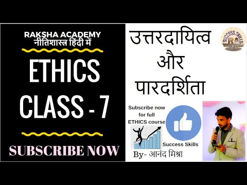 Ethics 7 उत्तरदायित्व और पारदर्शिता accountability and transperancy