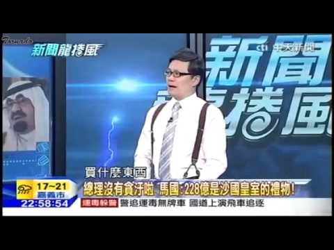 Taiwan news About Jibby (  新闻龙卷风)