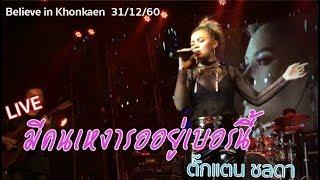 มีคนเหงารออยู่เบอร์นี้ (Live) - ตั๊กแตน ชลดา @Believe in Khonkaen 28/1/61
