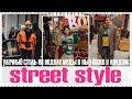 STREET STYLE: уличный стиль на неделе моды в Нью-Йорке и Лондоне.