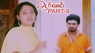 Aarvam Tamil Latest Movie Part 9 | Sathya, Sanjay, Meenu Karthika, Ganja Karuppu
