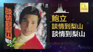 Video 鮑立 Bao Li - 談情到梨山 Tan Qing Dao Li Shan (Original Music Audio) download MP3, 3GP, MP4, WEBM, AVI, FLV Agustus 2017