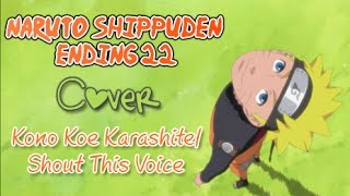 SHOUT THIS VOICE - NARUTO SHIPPUDEN ENDING 22 ~COVER ●