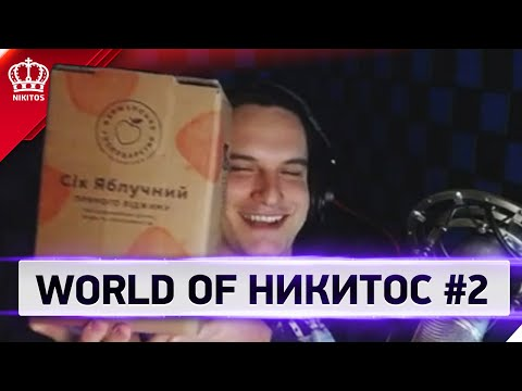 World Of Никитос #2