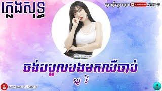 ភ្លេងសុទ្ធ៖ ចង់បបួលបងមកឈឺចាប់, Jong Bor Boul Bong Mok Chher Jab, យូរី, Yuri