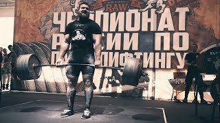 Богатырь Кирилл Сарычев - лучшие подъёмы. Bogatyr Kirill Sarychev - Best Lifts.