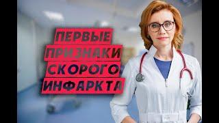 Признаки скорого инфаркта. Кардиолог.Москва.