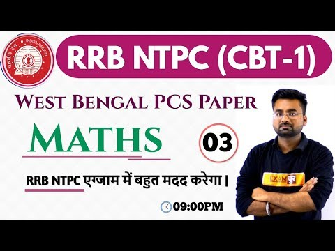 Class-03    RRB NTPC 2019    Maths    By Abhinandan Sir    Expected