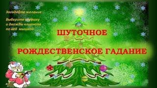видео Шуточные предсказания на Новый год 2018