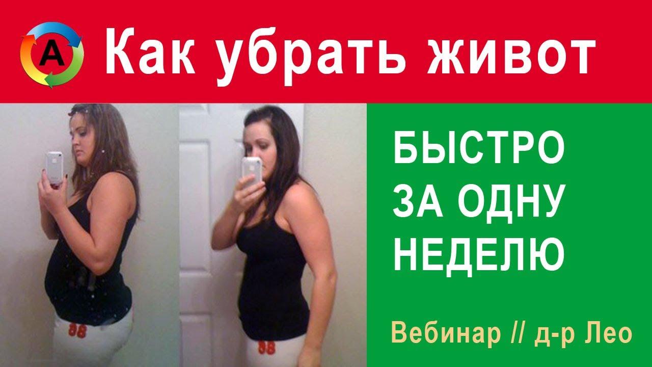 Лайфхак Как Убрать Живот за Неделю | похудеть в животе за 2 дня