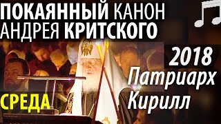 Великий Покаянный КАНОН Андрея КРИТСКОГО. Среда 21 02 2018 Патриарх Кирилл