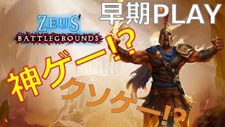 【Zeus' Battlegrounds】神々の戦い?!初見早期プレイ!ゼウス・バトルグラウンド!【LIVE】