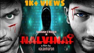 Nalvinai-Tamil Suspense Thriller Shortfilm|Phenominal studios|HAPPY PONGAL 2k19