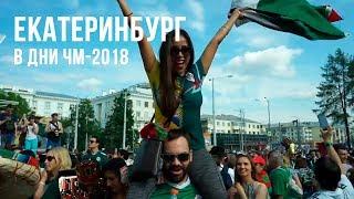 Вспоминаем, как отжигал Екатеринбург год назад в дни ЧМ-2018