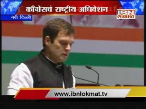 AICC meet : Rahul gandhi full speech
