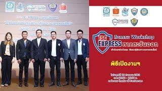 พิธีเปิดกิจกรรม Workshop TSC Express ภาคตะวันออก