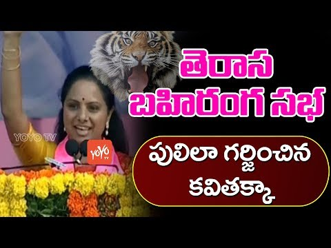 Download - kavitha harish rao comments video, kr ytb lv