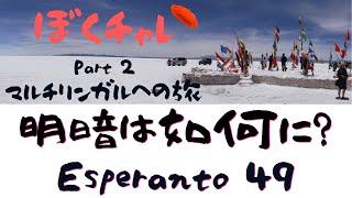 DuolingoでEsperanto #49 エスペラントで明暗も表現出来ちゃうぞ~!