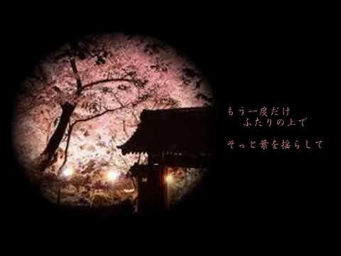 『桜色舞うころ』 中島美嘉