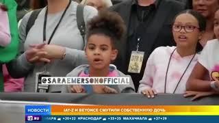 6-летняя дочь звездной пары Бейонсе и Jay-Z затмила родителей на их же концерте